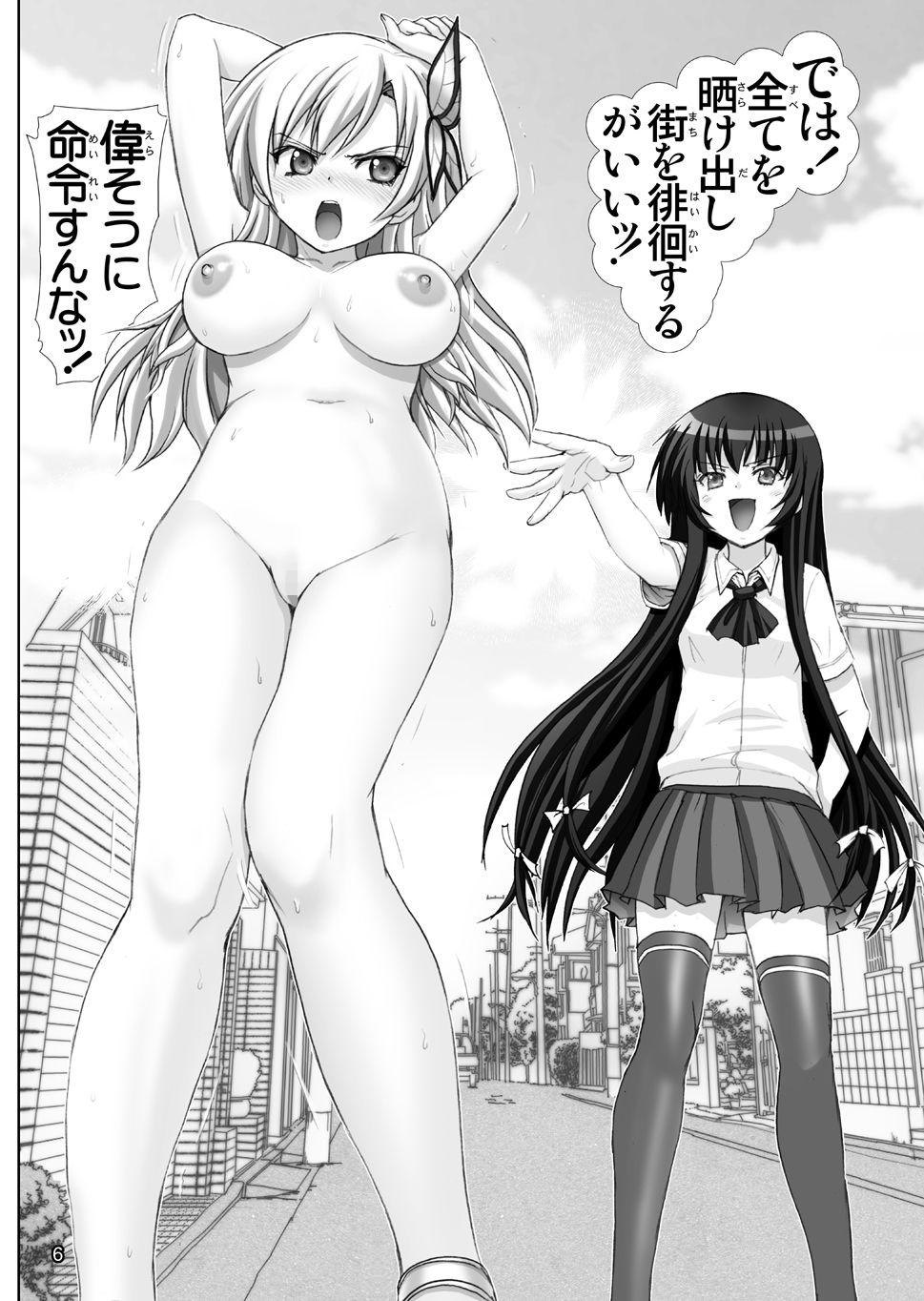 巨乳少女・白昼全裸露出!星奈の淫戯 【作品ネタバレ】