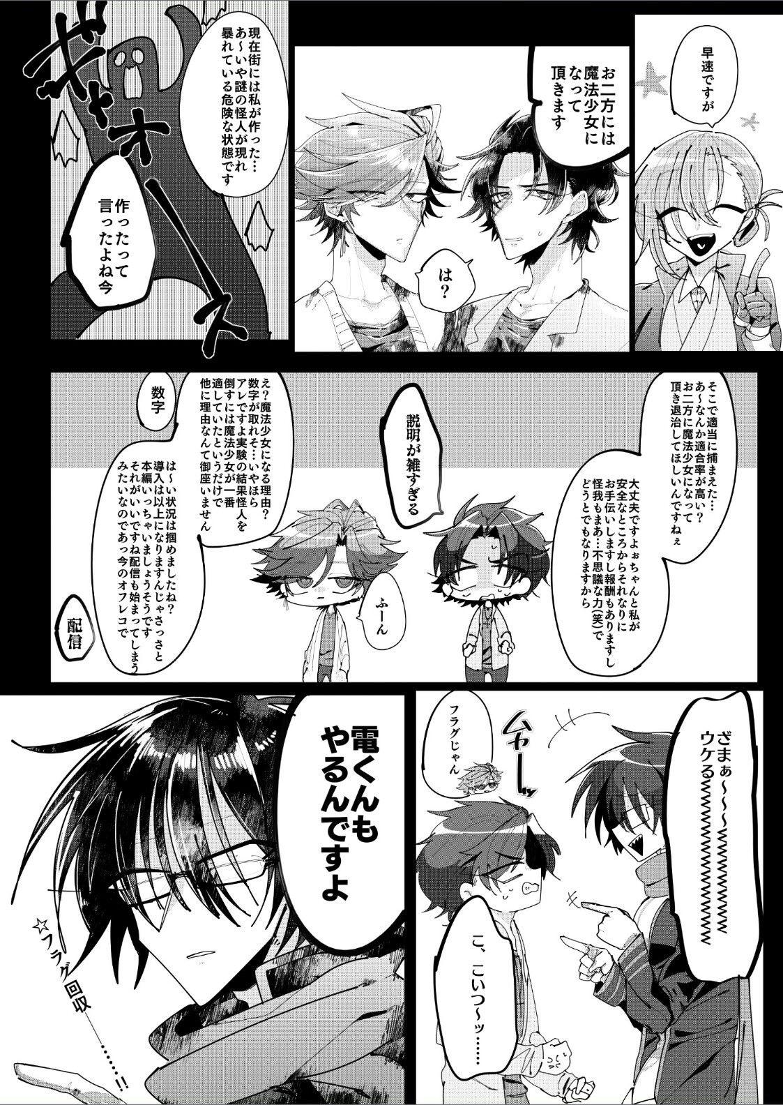 【拍手喝罪 同人】ふた妹×兄~魔法少女編~