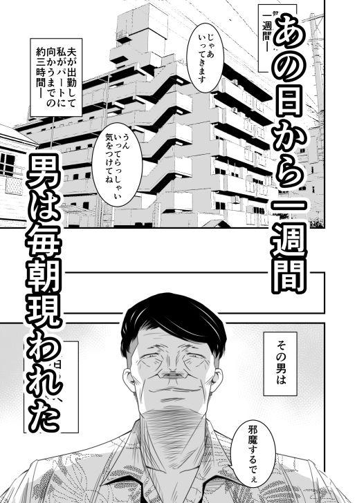 【いきぎれ商会 同人】償い妻3