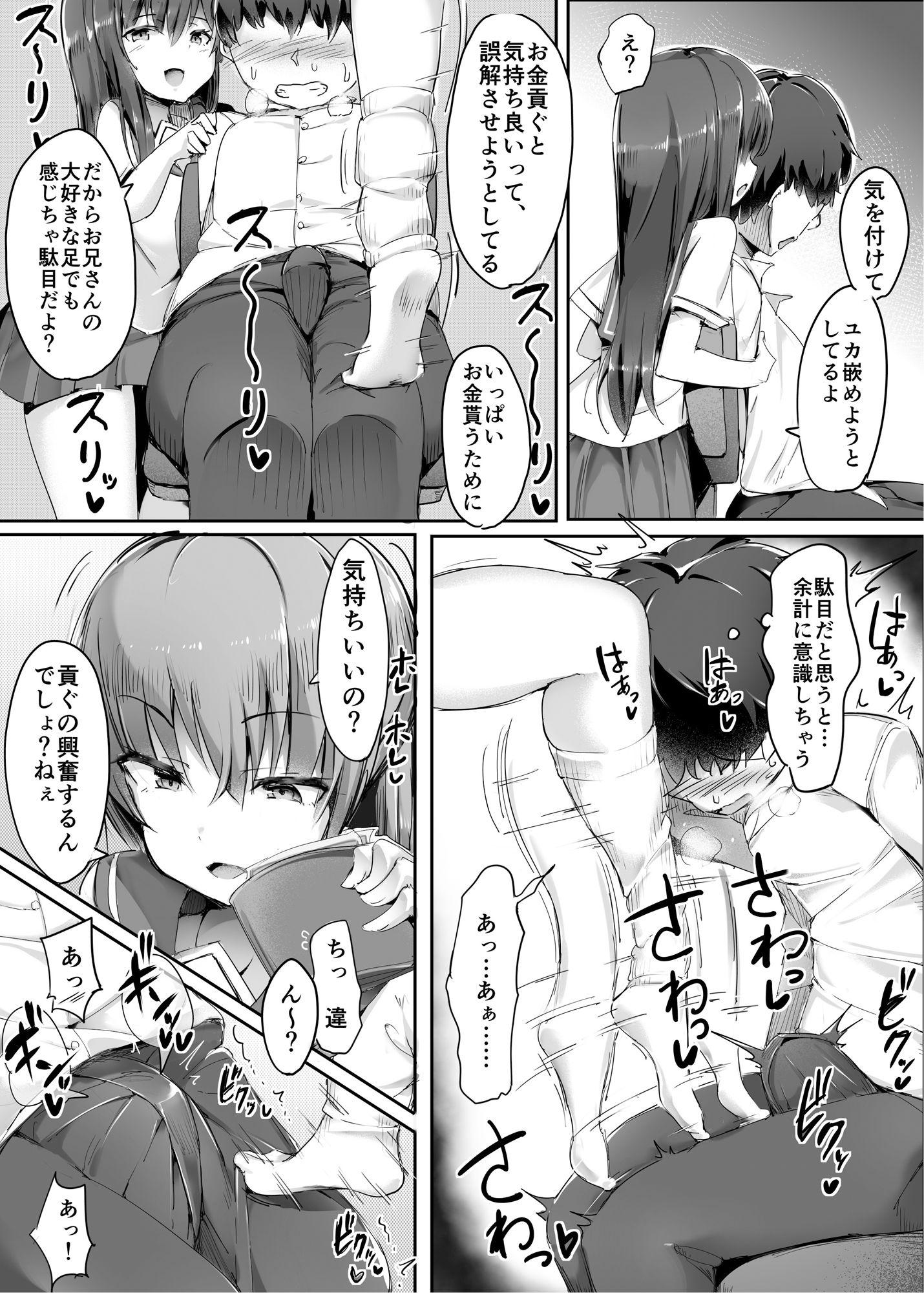 初めての貢ぎマゾ化調教-(2)【作品ネタバレ】