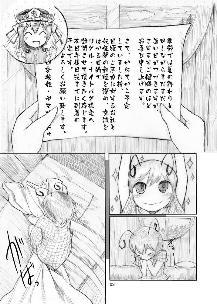 【やし屋 同人】リグルの夏休み~夕暮れ編~