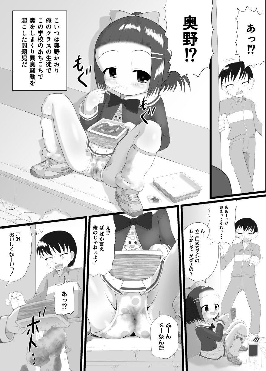 【Little mantis 同人】かおり2