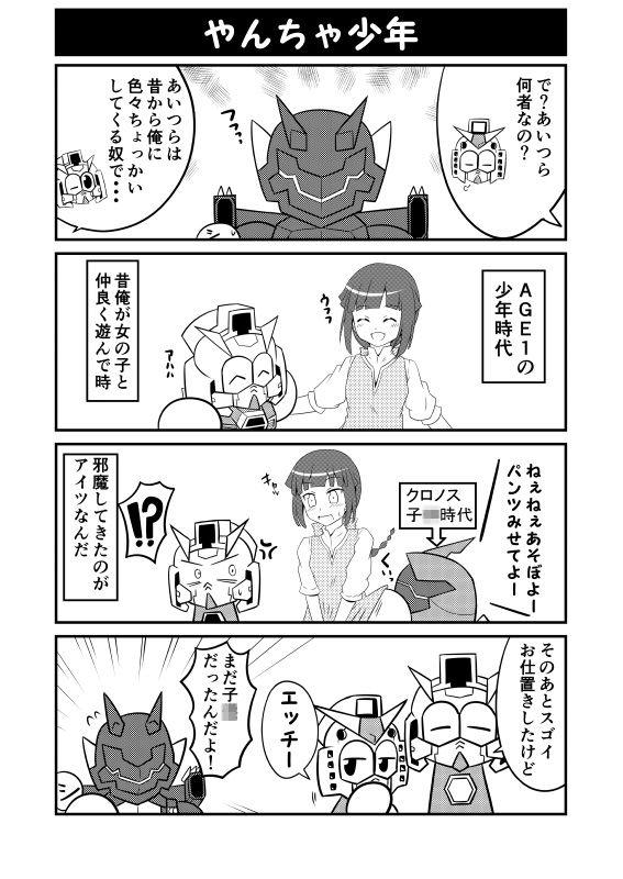 【ガンダムAGE 同人】SDガ○ダムフルカラー劇場えくすとり~む(2)