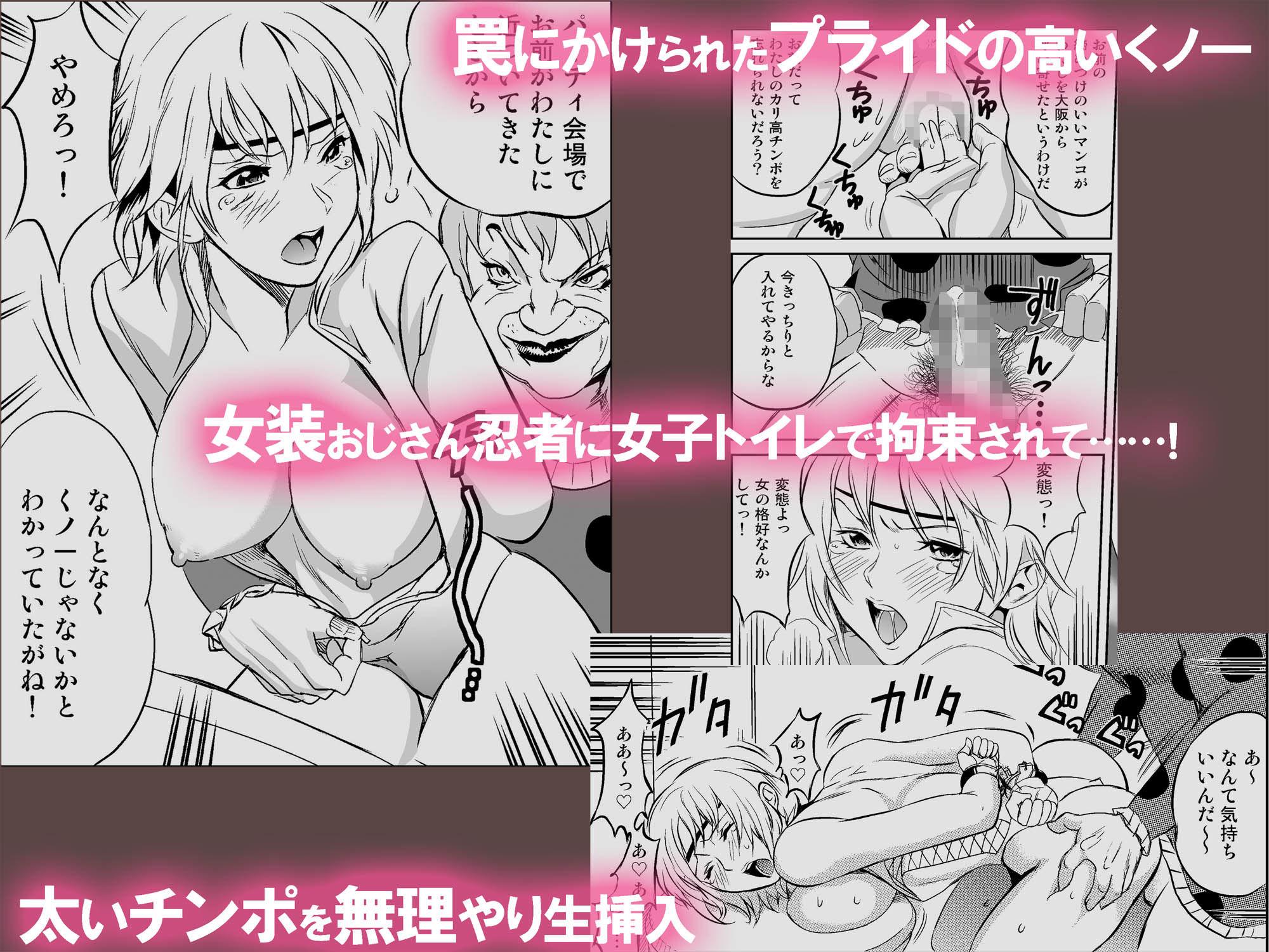 【IRON Y 同人】OLくノ一どすけべミッションVol.2女の武器を駆使する美人OLは罠にかかって獣じみえたあえぎ声をあげた