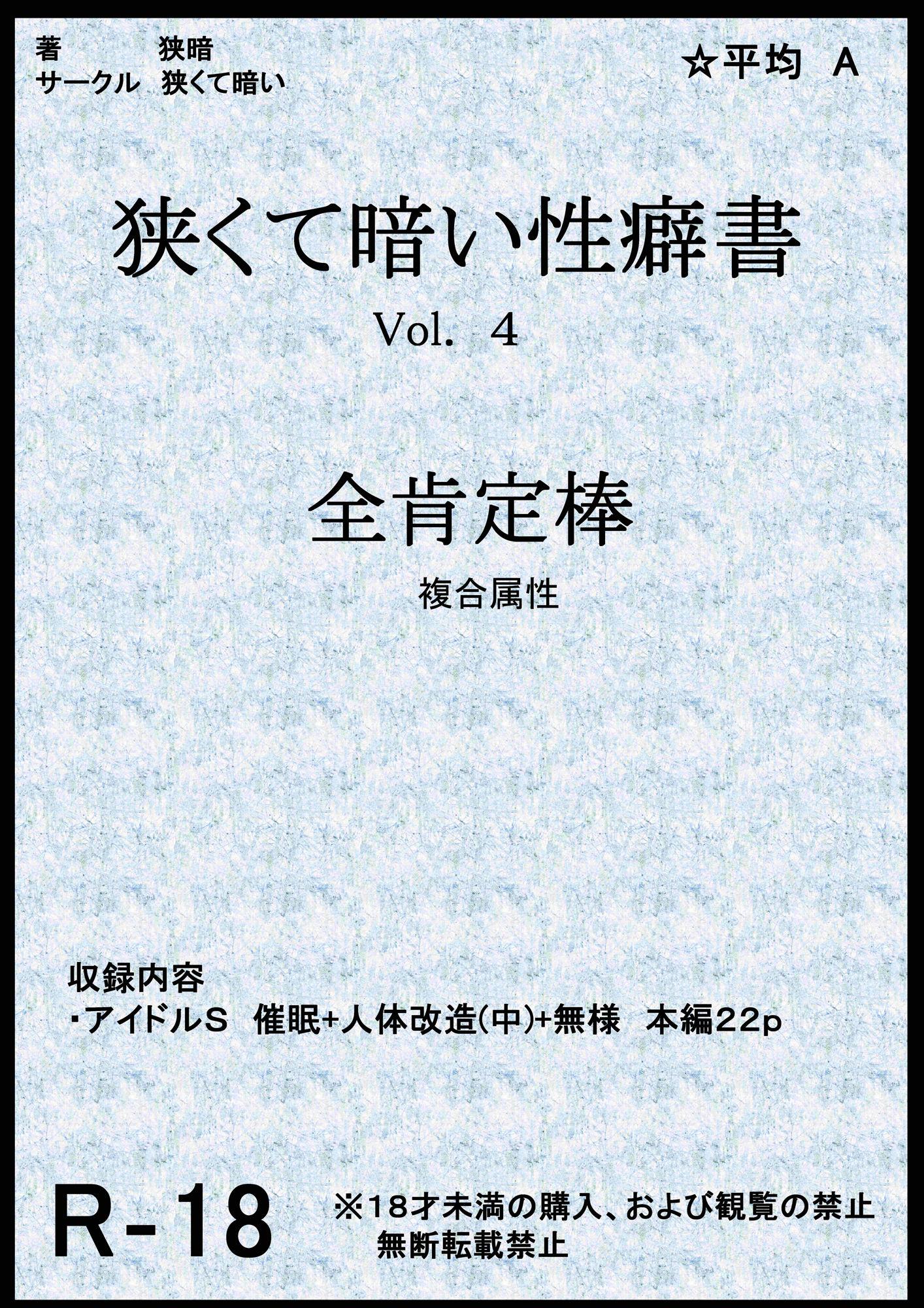 【狭くて暗い 同人】狭くて暗い性癖書Vol.4全肯定棒