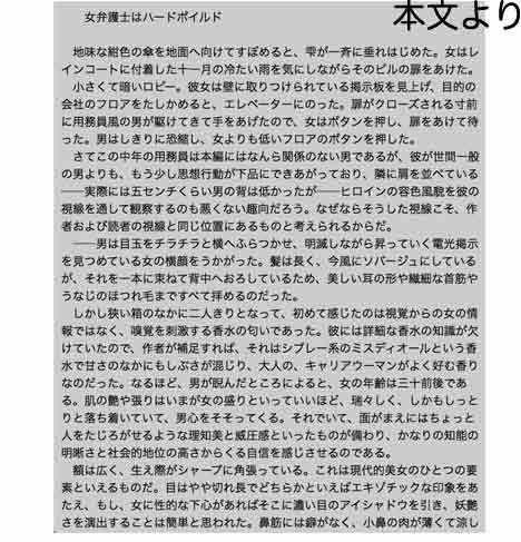 【出羽健書蔵庫 同人】誤算__反社勢力による女弁護士襲撃事件