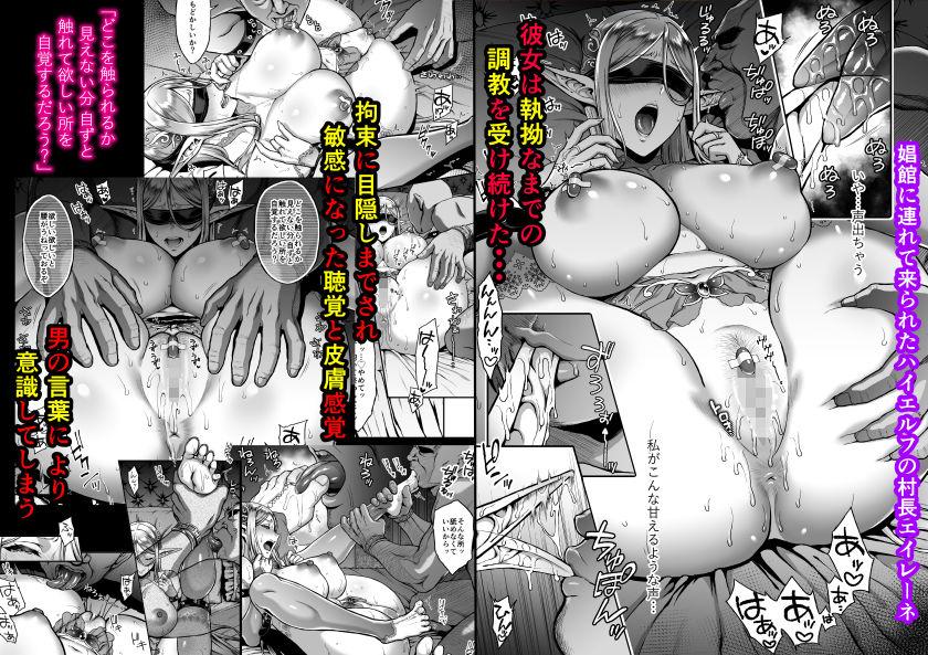 【エマ 同人】黄昏の娼エルフ3-娼婦にされた気高きハイエルフ2