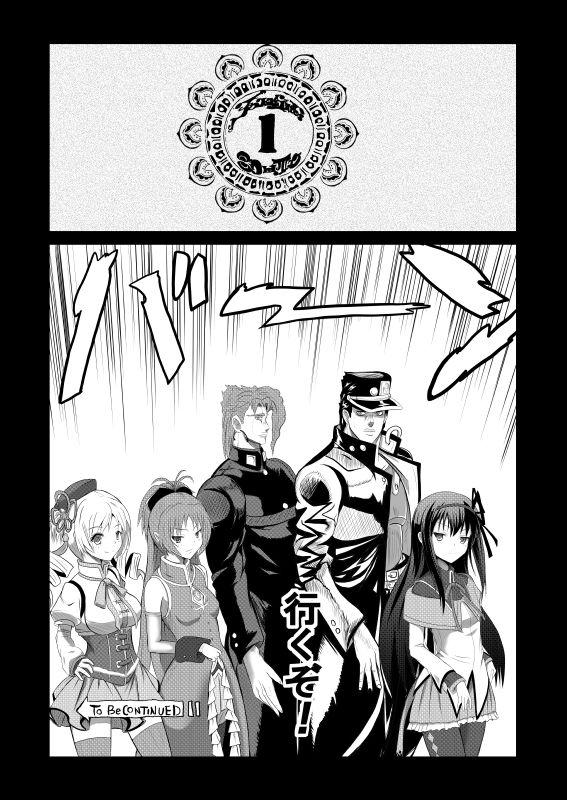 【ジョジョの奇妙な冒険 同人】スタンド使いほむら☆ジョジョカ総集編[後編]立ち向かう物語