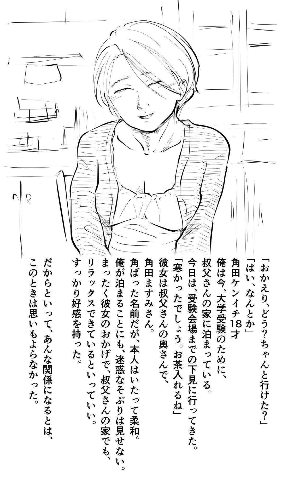 【ポップコーン工場 同人】人妻コレクションvol.06角田ますみ