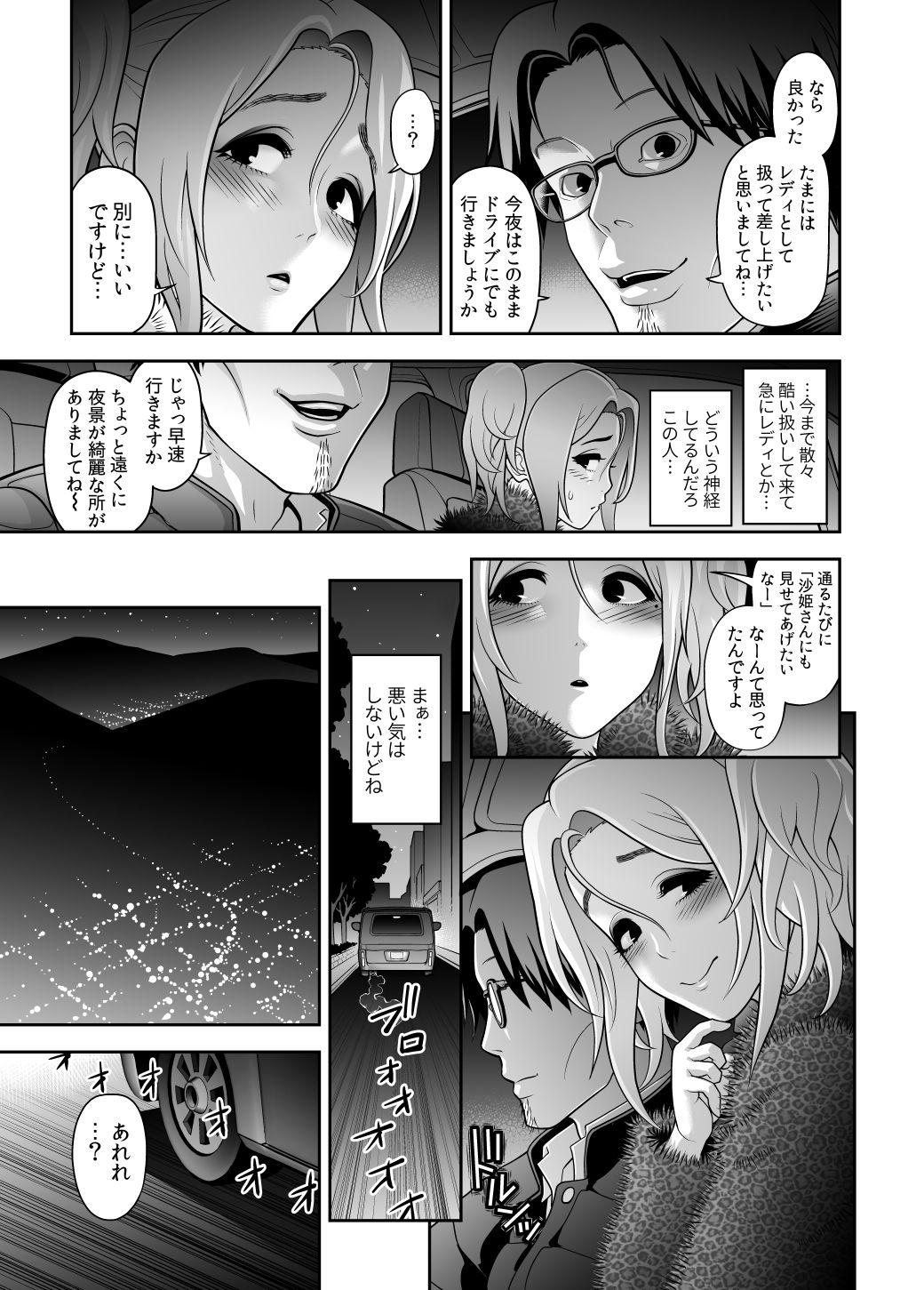 肉便姫のご遊行 【作品ネタバレ】