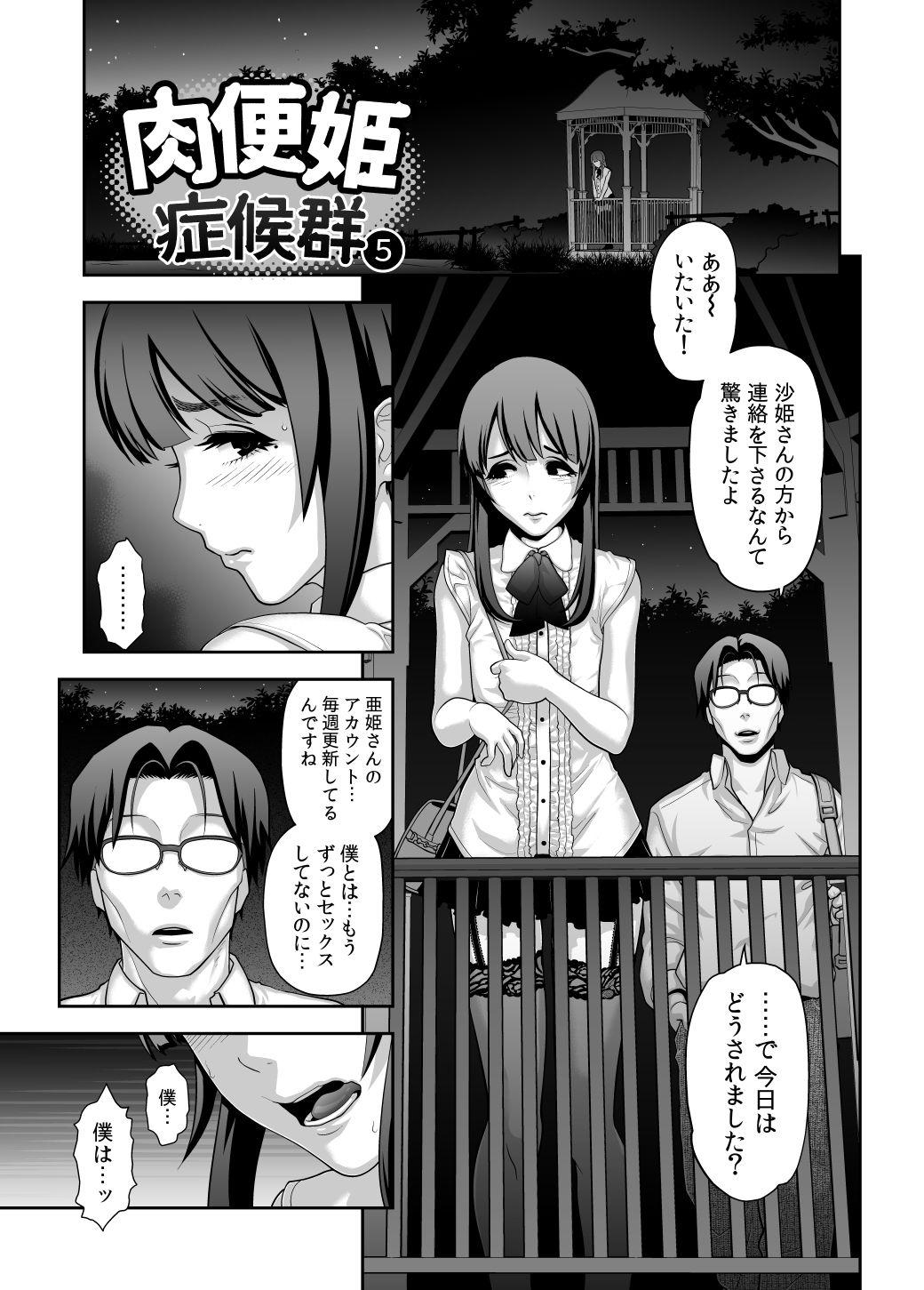 【兎二角 同人】肉便姫症候群5