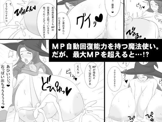 【ゆずぽん酢 同人】白濁!淫乱クエスト≪Lv.1~4総集編≫