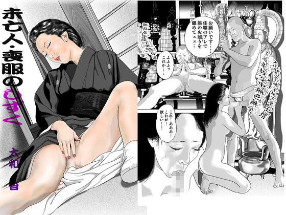 【大和 同人】和服の女シリーズ5