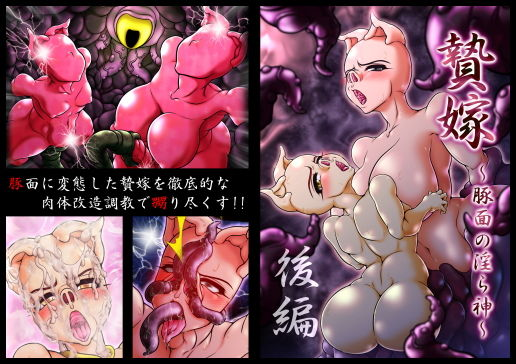 贄嫁〜豚面の淫ら神〜後編