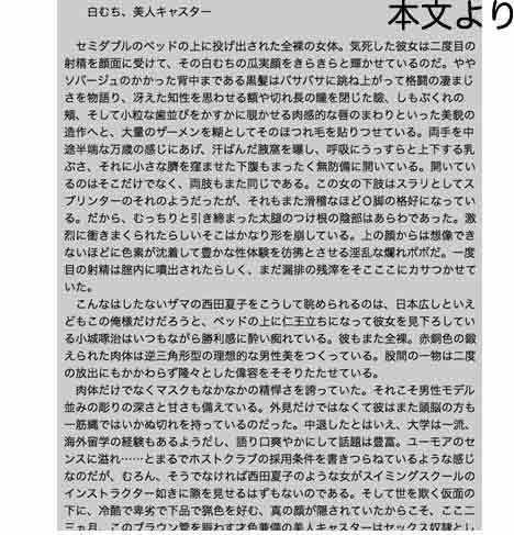 【出羽健書蔵庫 同人】淫泳教室__ストーカー男による妊婦弁護士監禁暴行事件