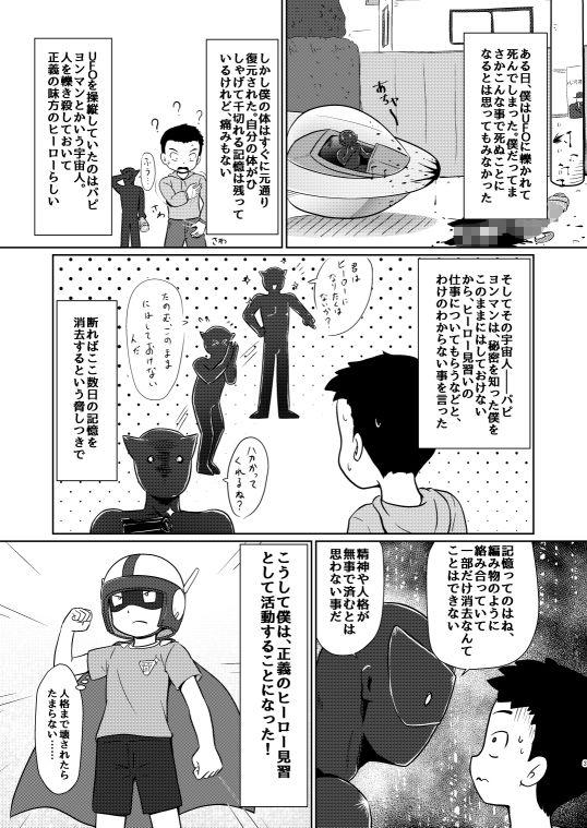 【ギャラクシー銀河 同人】僕のワン子前編