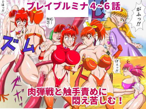 【4〜6話セット】熾天戦姫ブレイブルミナEpisode 4〜6