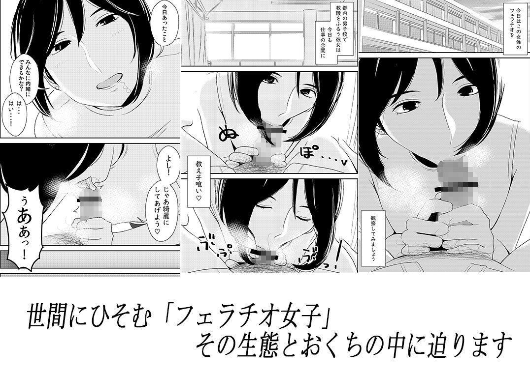 【男の子と女の子 同人】フェラチオ女子図鑑2
