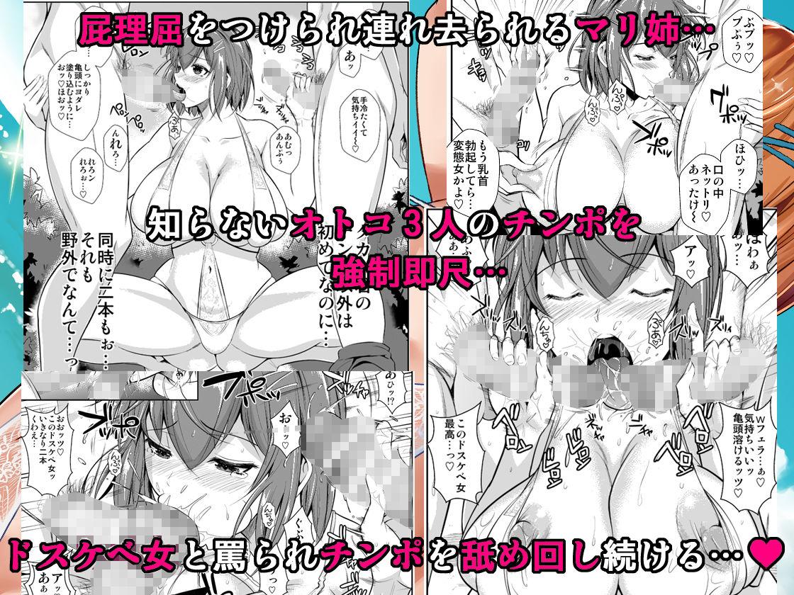 【エロ漫画 巨根】冬虫夏草3~親友の姉妹を貪る夏~