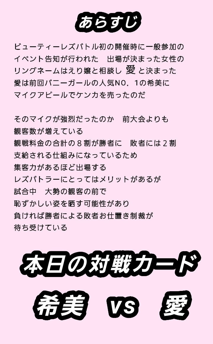 【ルナ 同人】ビューティーレズバトル1