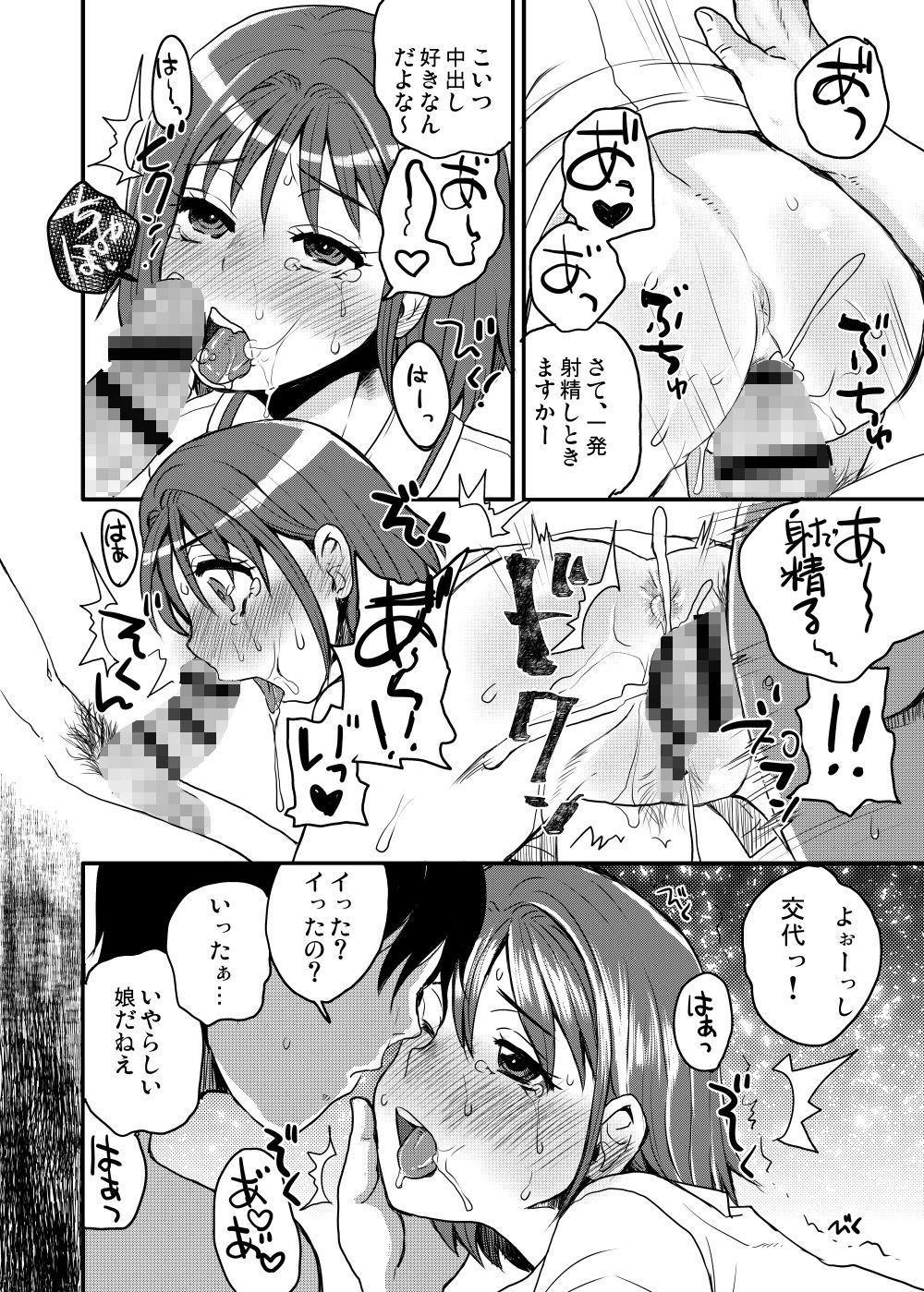 【サルルルル 同人】JK・3P・Drug