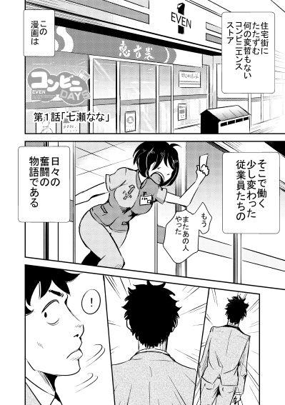【ニート(株) 同人】コンビニDAYS-1-