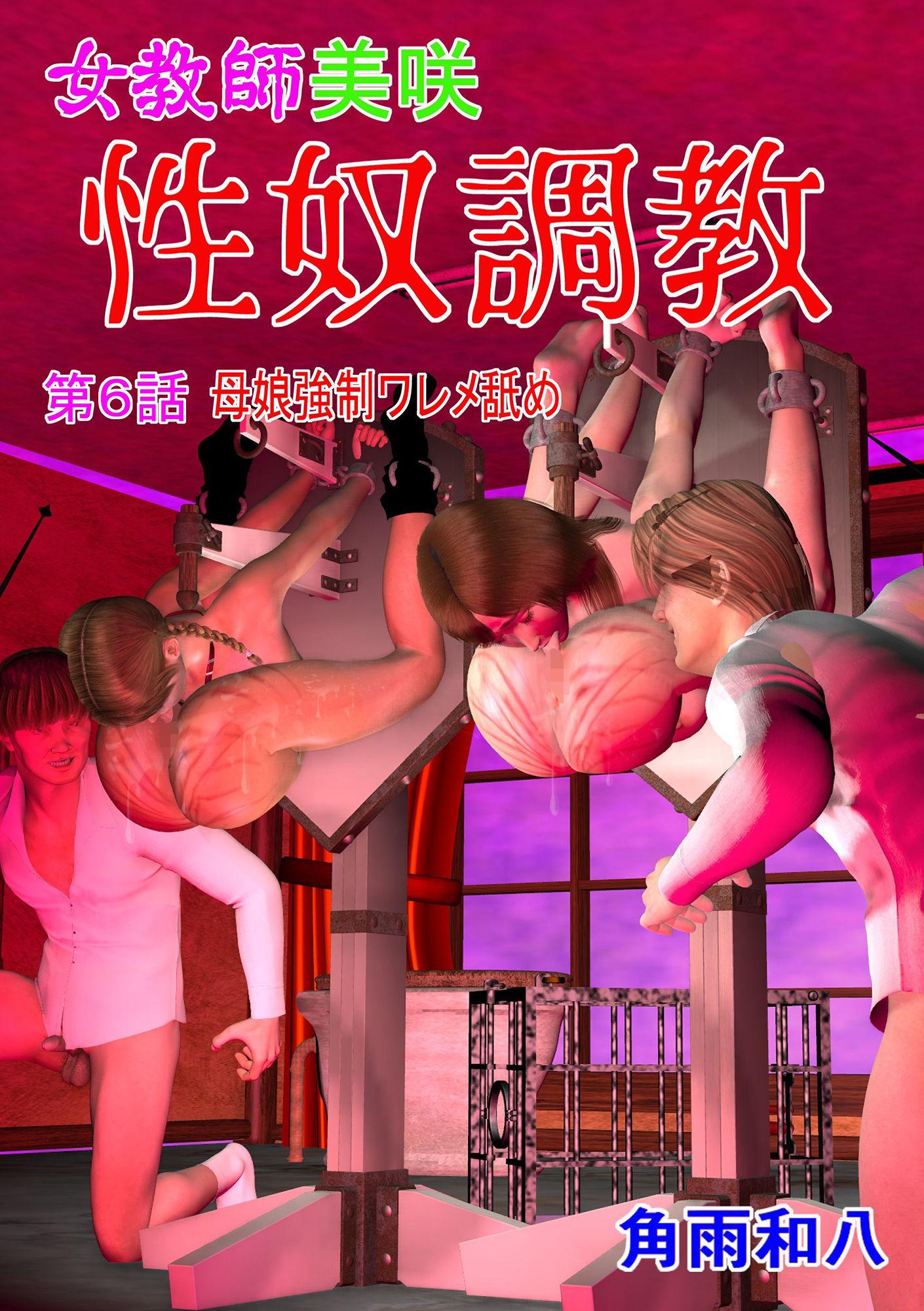 【角雨和八(つのあめかずや) 同人】女教師美咲性奴調教第6最終話母娘強制ワレメ舐め