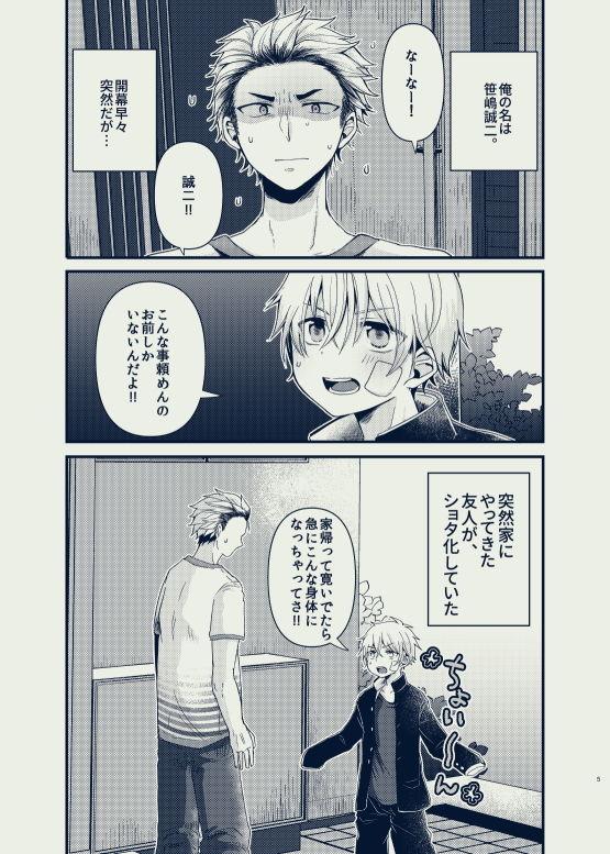 【ナナシ少年 同人】ち〇っこぱんでみっく!