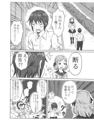 【ビビエナ 同人】学校の女神様