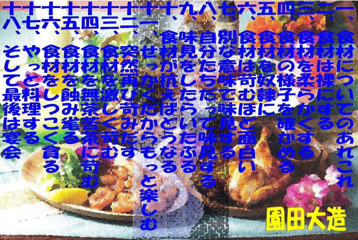 【爆田鶏書肆 同人】ファミレスシリングの特別料理