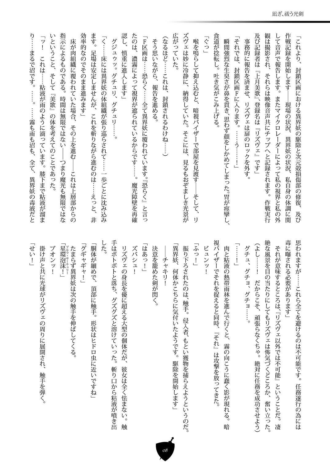 【FIGURE-HUGGING 同人】バリアブレイク