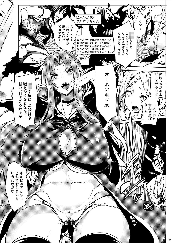 【ぷっぷくぷー 同人】ロベルザ様は処女であられる!!