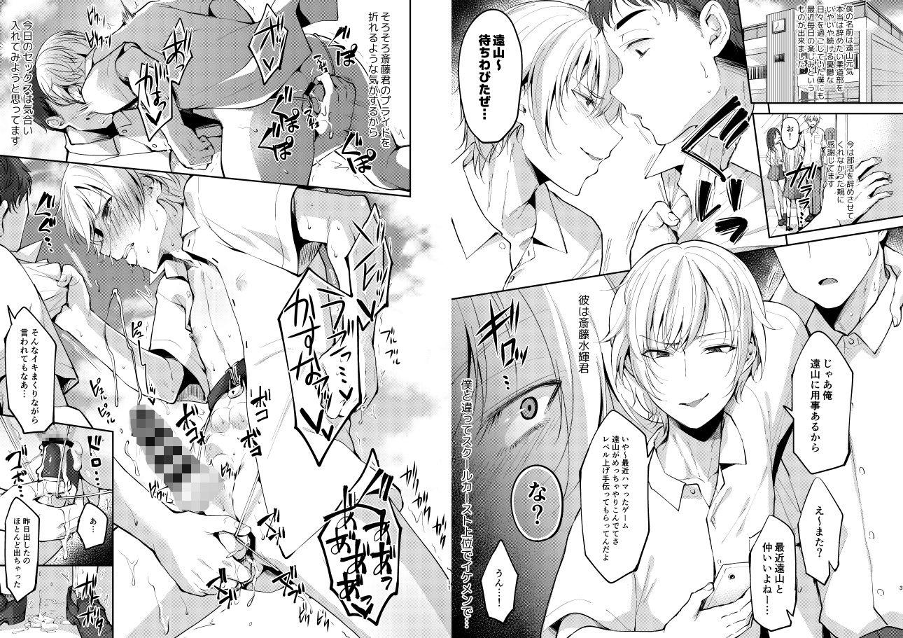 【Hi-CAL 同人】斎藤くんは僕の肉便器