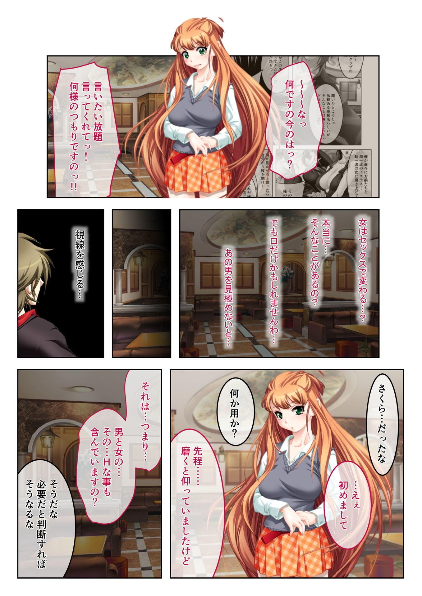 【どろっぷす! 同人】イクまで徹底性指導~生意気キャバ嬢を従順にする方法~(6)フルカラーコミック版