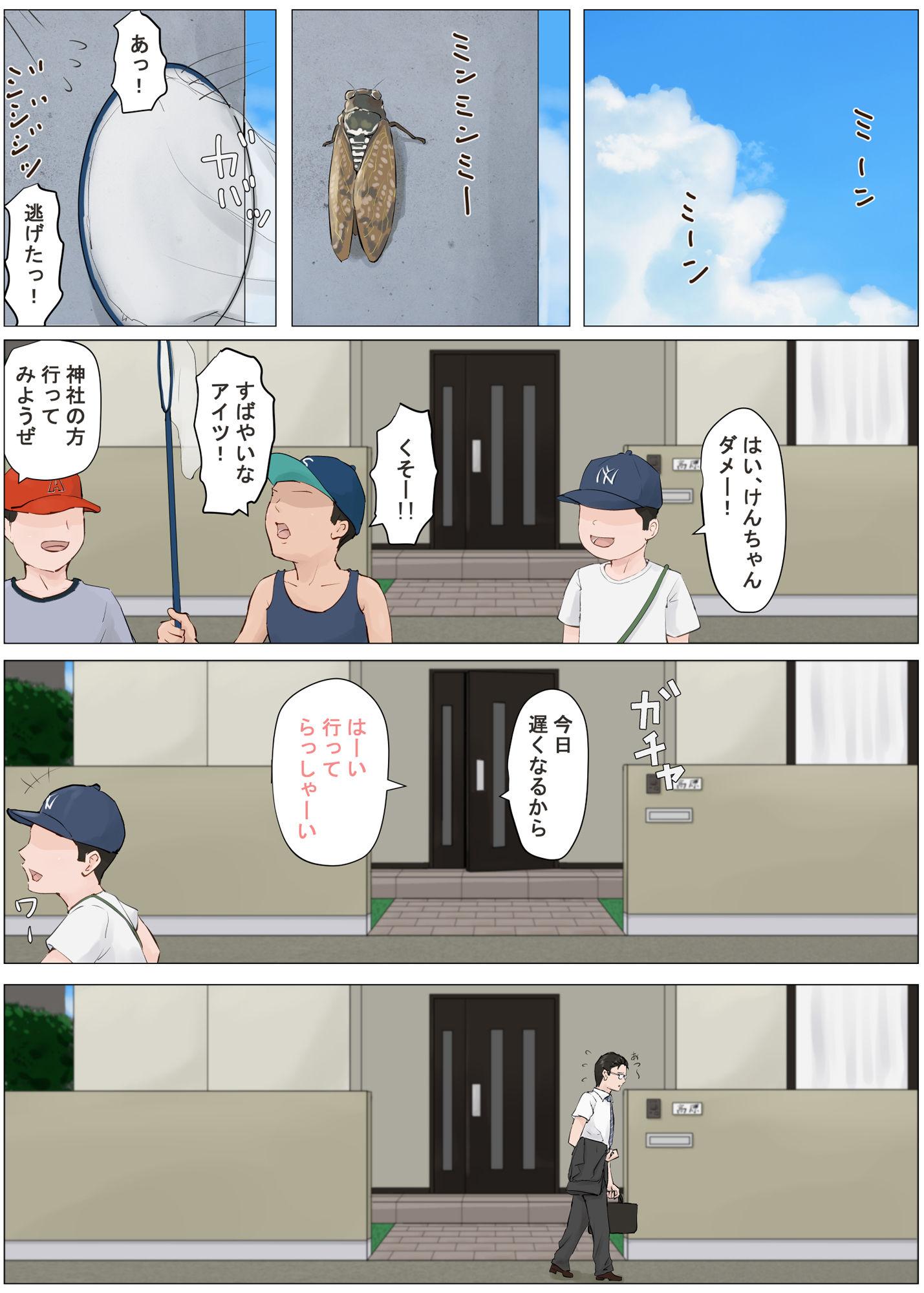 【ほーすている 同人】母さんじゃなきゃダメなんだっ!!4~夏休み・後編~