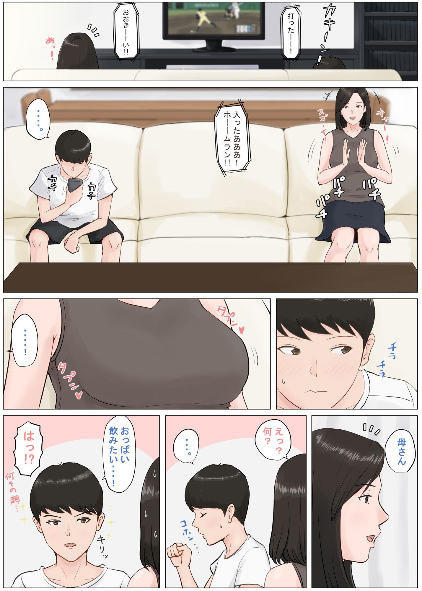 母さんじゃなきゃダメなんだっ!!4~夏休み・後編~【作品ネタバレ】
