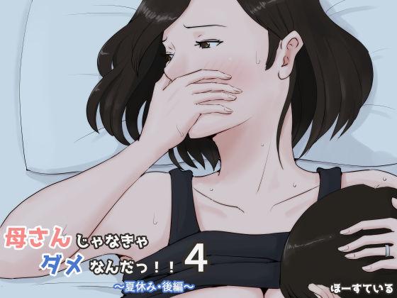 母さんじゃなきゃダメなんだっ!!4~夏休み・後編~