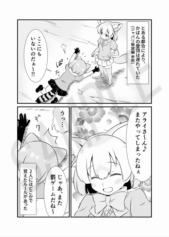 【HolyMist 同人】たべちゃうぞ!ジャパリ追跡編