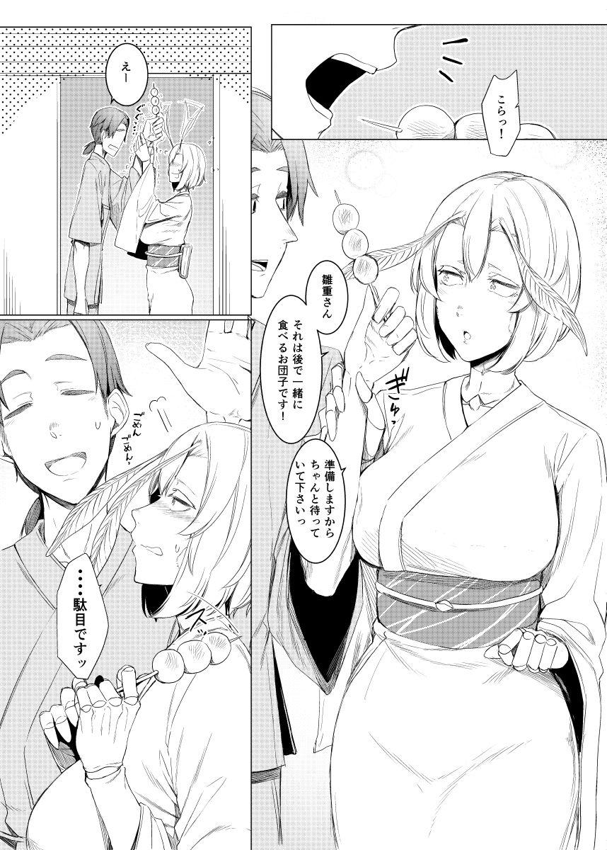 【南方ヒトガクシキ 同人】山姫ノ繭又