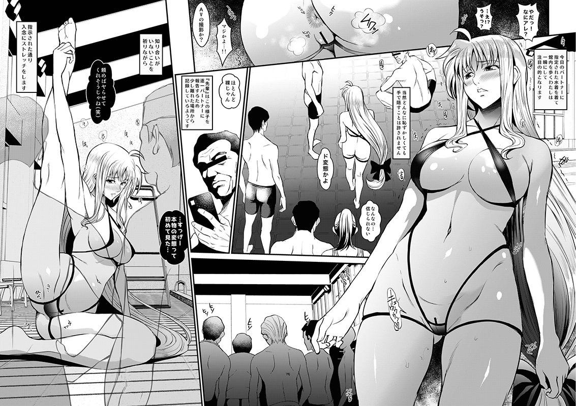 【メタボ喫茶異臭騒ぎ 同人】F3~罠堕ち~ワナオチ