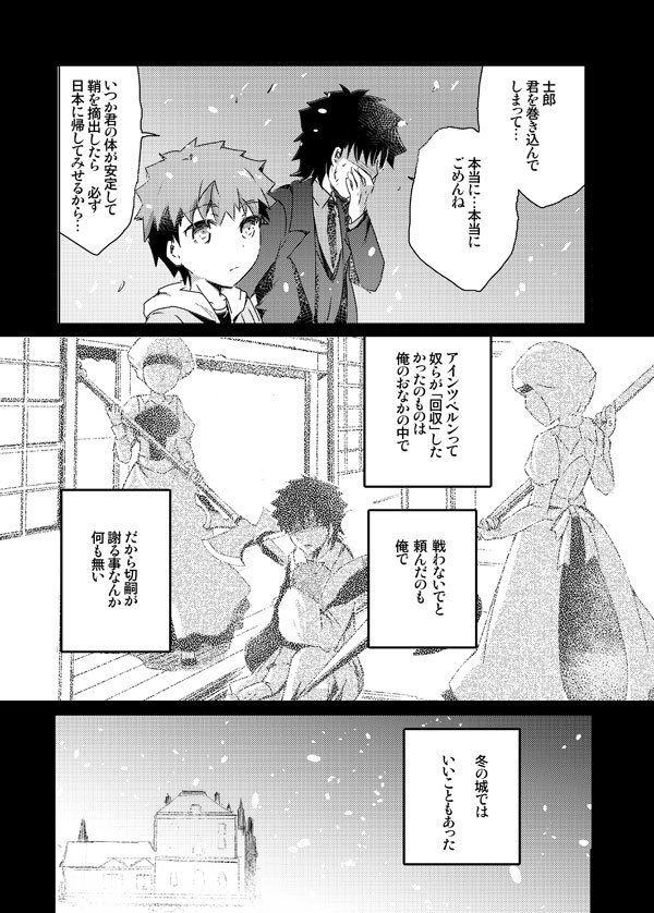 【桜月 同人】冬の城で2人
