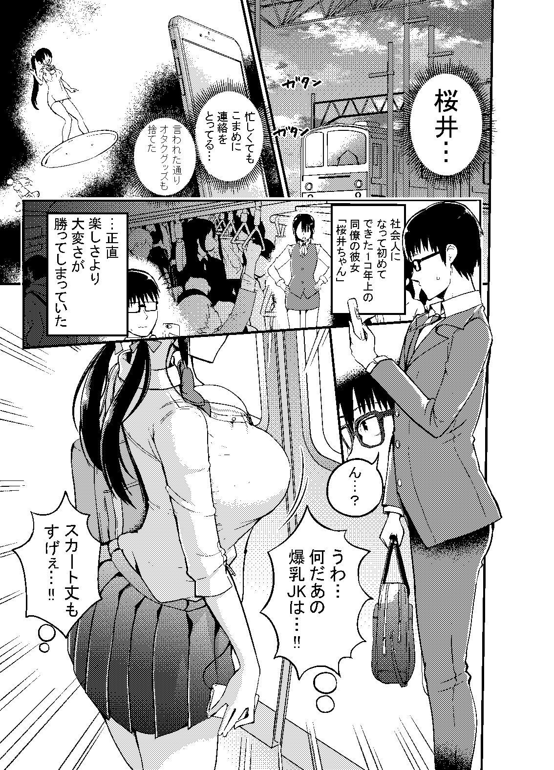 【小悪魔 同人】彼女の妹が巨乳ミニスカJKで小悪魔系?