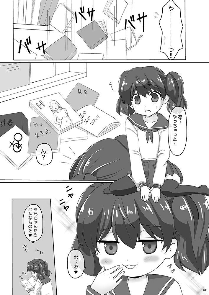 【PASTEL WING 同人】桜井さんちの姉弟事情01~ここなのはじめてエッチ~