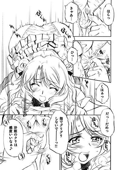 【柚子茶日和 同人】とらぶるっ娘~沙姫~