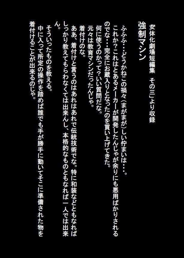【真城の秘宝館 同人】【無料】女体化劇場短編集その四