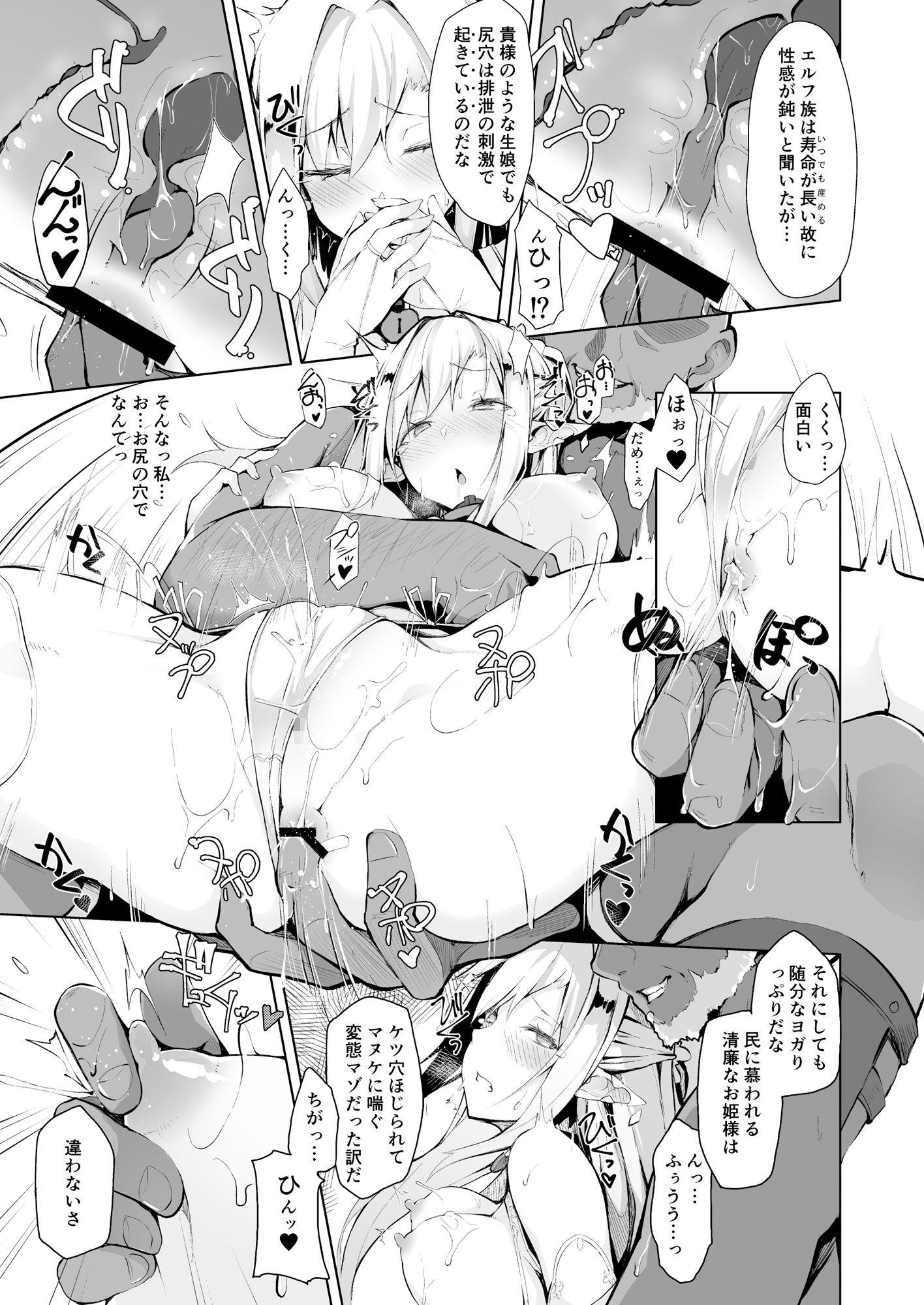 HONEY CAGE 【作品ネタバレ】