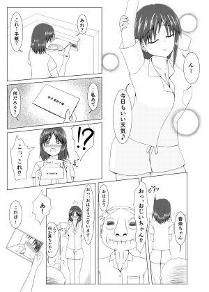 【HYE-LABORATORY 同人】無防備な彼女彼氏のいない十日間三日目