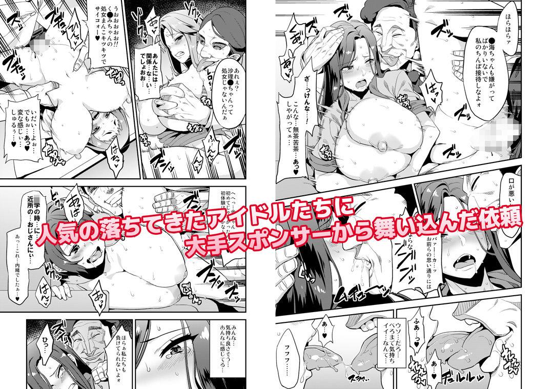 変態アイドルリサイクル 【作品ネタバレ】