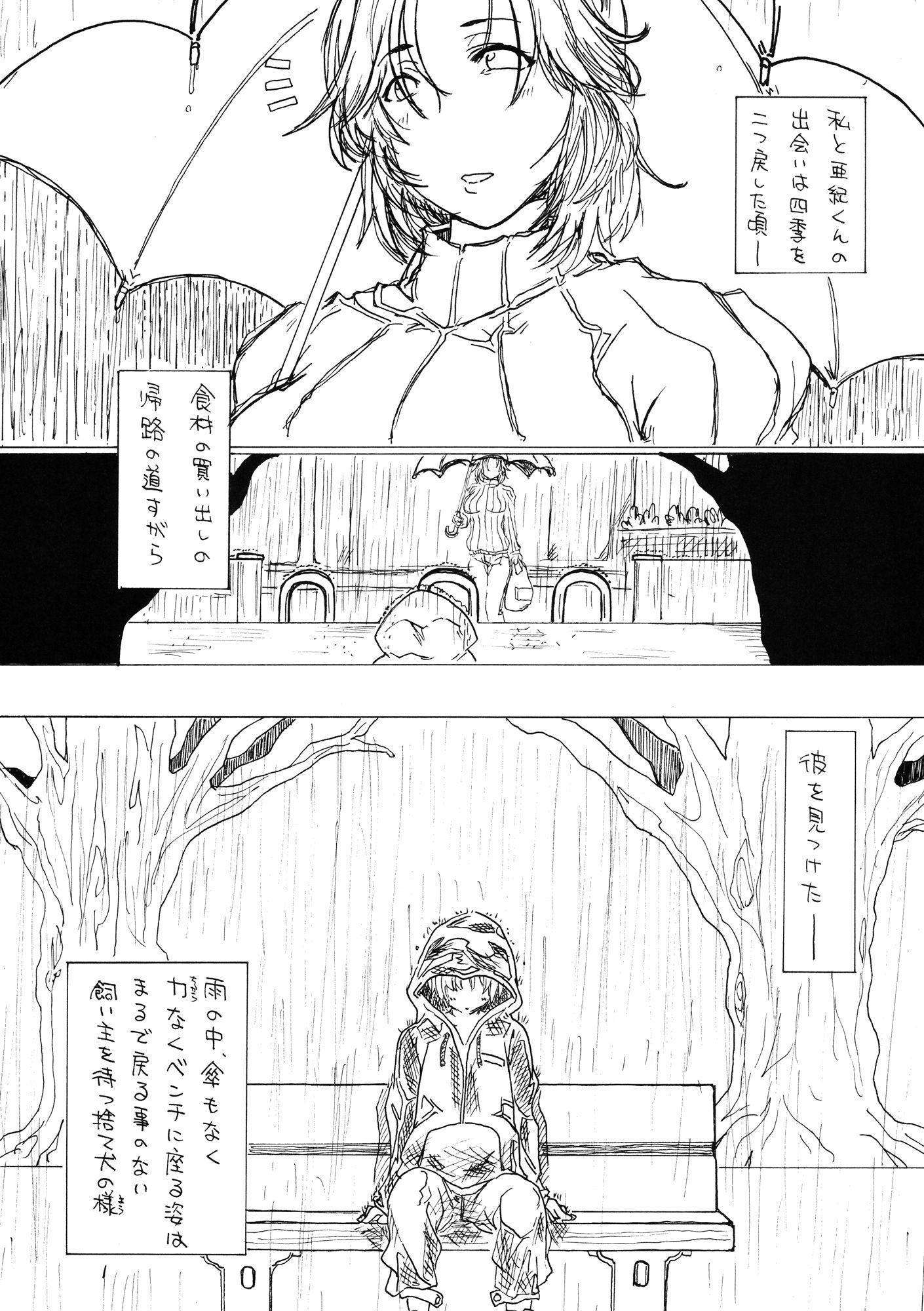【黒箱 同人】オチルツマ0