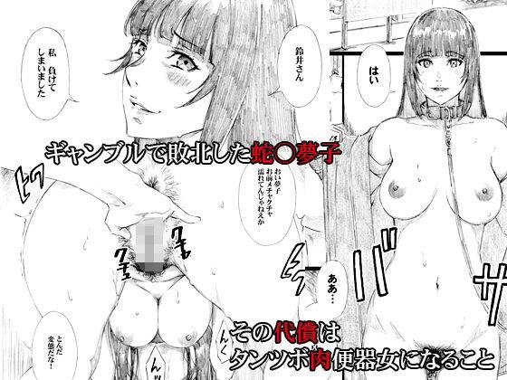 【M 同人】変態公衆便所タン〇ボ肉便器女
